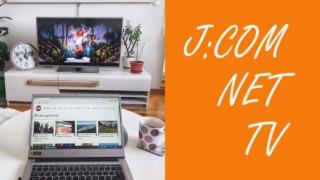 JCOMのネット料金プランのみは高い?