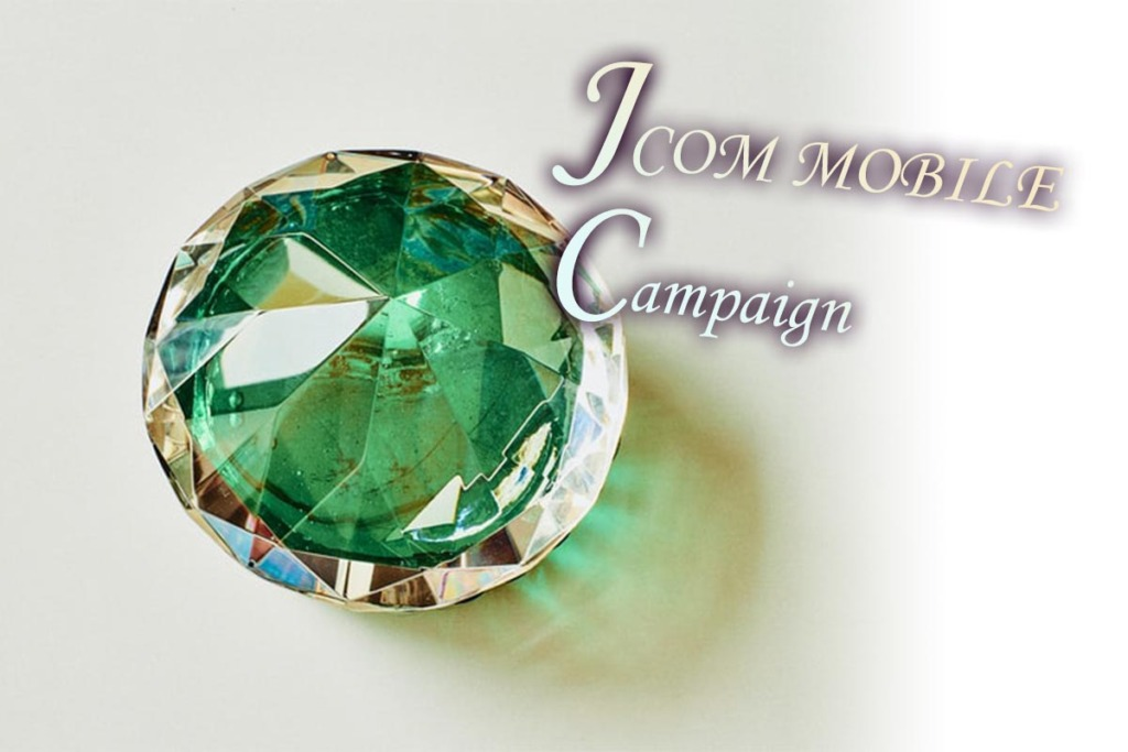 JCOMモバイルの最新キャンペーン一覧
