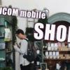 JCOMモバイルは店舗契約できる?