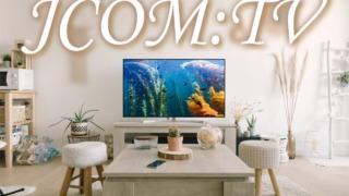 JCOMはテレビのみ・地デジのみで契約可能?