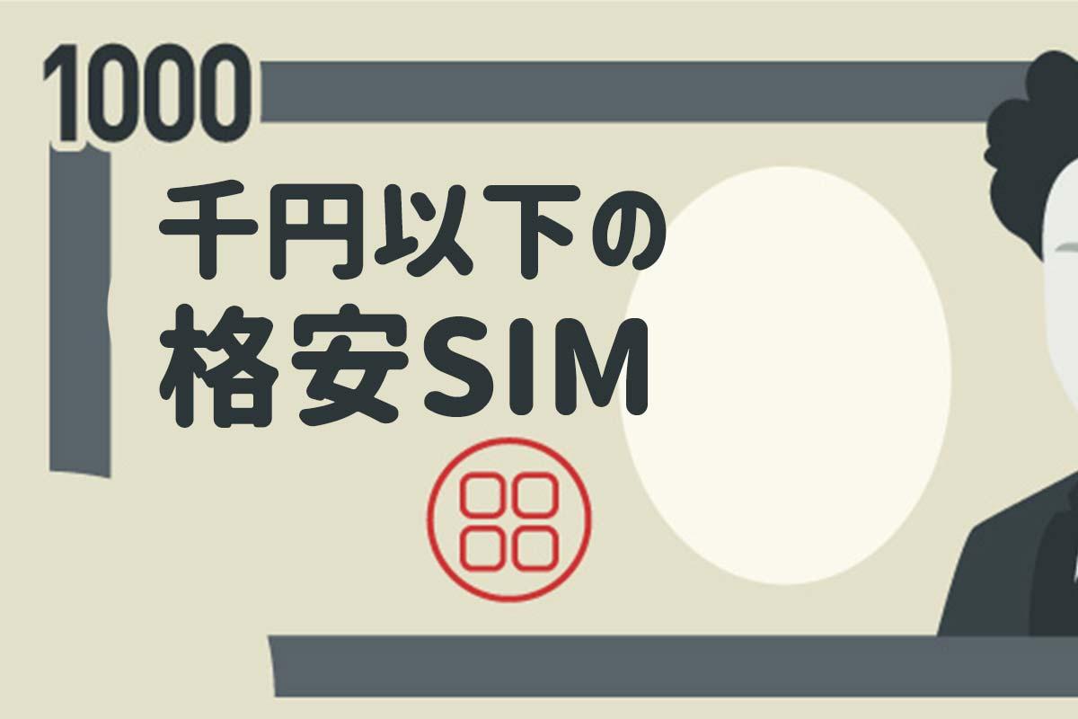 1,000円以下の格安SIM・スマホプラン