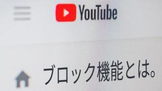 YouTubeのチャンネルをブロックする方法|解除や確認方法、ミュートや非表示との違いも解説