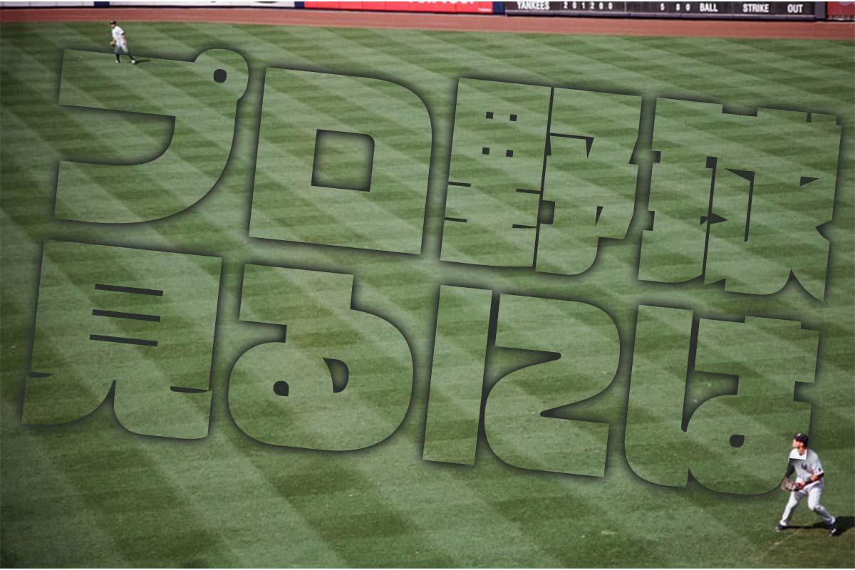 DAZNでプロ野球を見るポイントまとめ