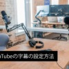 YouTubeの字幕設定方法