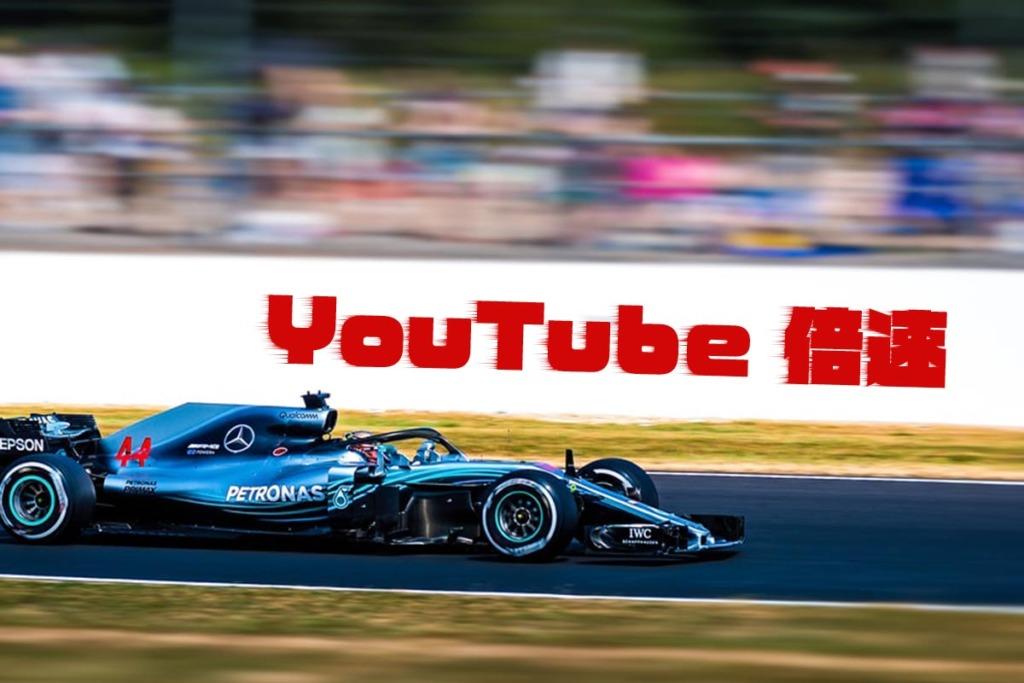 YouTubeを倍速再生する方法
